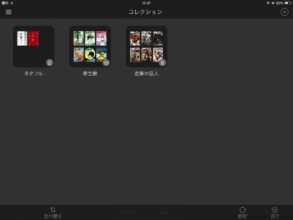 Kindleフォルダ整理iPad