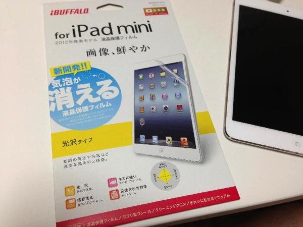 iPadmini液晶フィルム