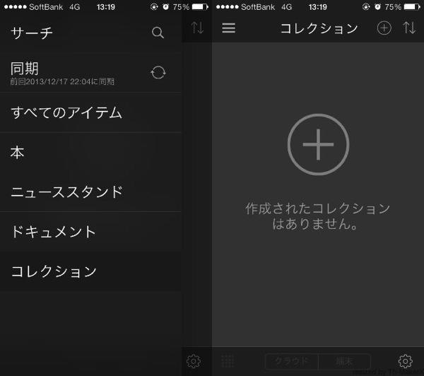 Kindleフォルダ整理iPhone