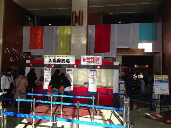 トミカ博in札幌の入り口とチケット売り場