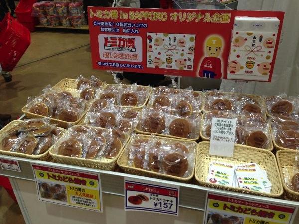 トミカ博in札幌限定のどら焼き