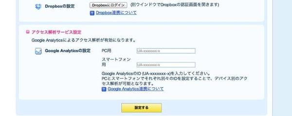livedoorブログGoogleアナリティクスの設定方法