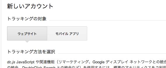 GoogleAnalyticsで新しいサイトを追加したい