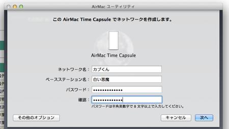 Time Capsuleの設定画面解説