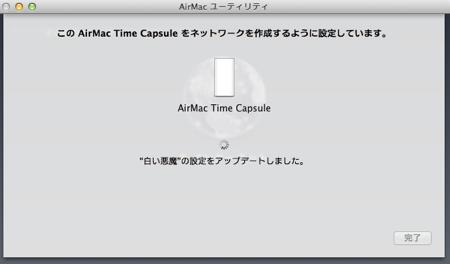 タイムカプセルのパソコンでの設定方法