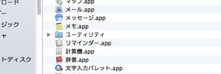 AirMacユーティリティ.appの場所