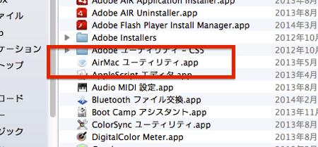 AirMacユーティリティ.appが見つからない時はここ