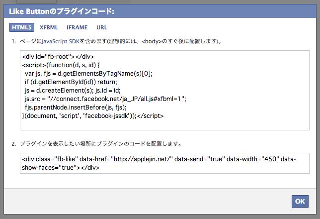 Facebookのいいねボタンをブログに設置する方法の画像