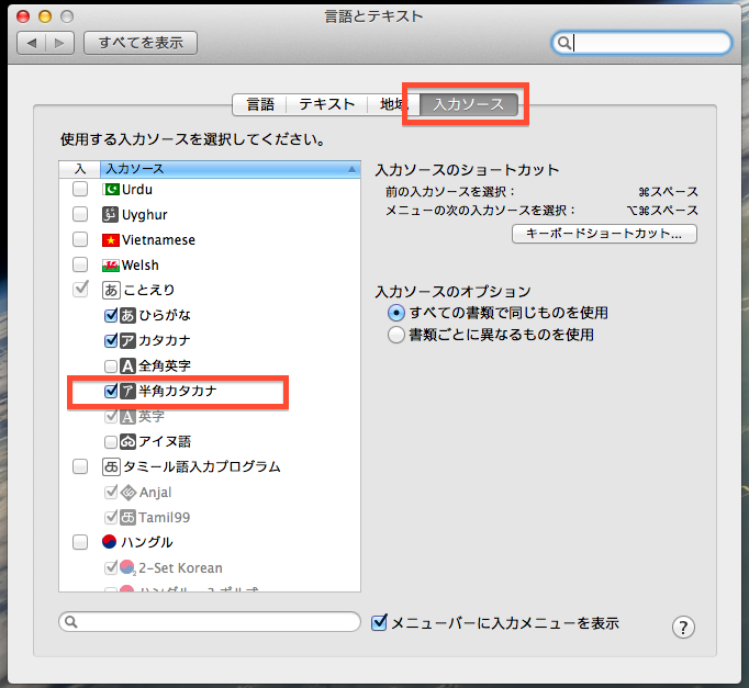 macで半角カナ入力を設定する方法