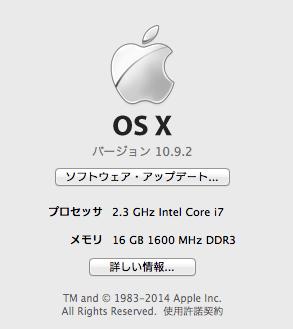 Macメモリー増設完了